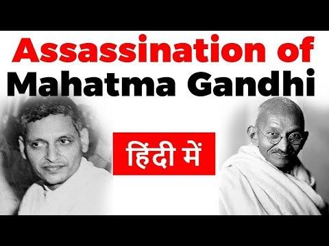 Assassination of Mahatma Gandhi by Nathuram Godse, Why Godse was against Gandhiji? Know all facts