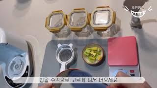 초기이유식 애호박미음(feat.브레짜이유식마스터기)