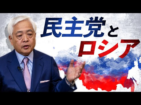 2020/12/24 【WF特別公開6】なぜ、米民主党は「ロシア」を持ち出してくるのか - 藤井厳喜のワールド・フォーキャスト17年11月号