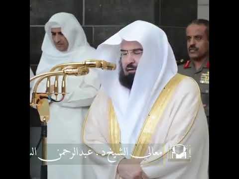 عبد-الرحمن-السديس-سورة--sheikh-abdul-rahman-al-sudais---makkah