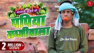 पपिया सब्जीवाला - Pankaj Sharma Comedy | Filmi Papiyo | Papiya Sabji Wala | Surana Film Studio