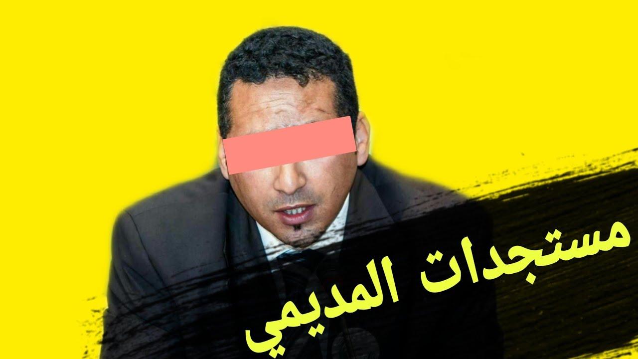 حصريا: محمد المديمي شدوه و ها علاش | لقاء مع محمود هرواك