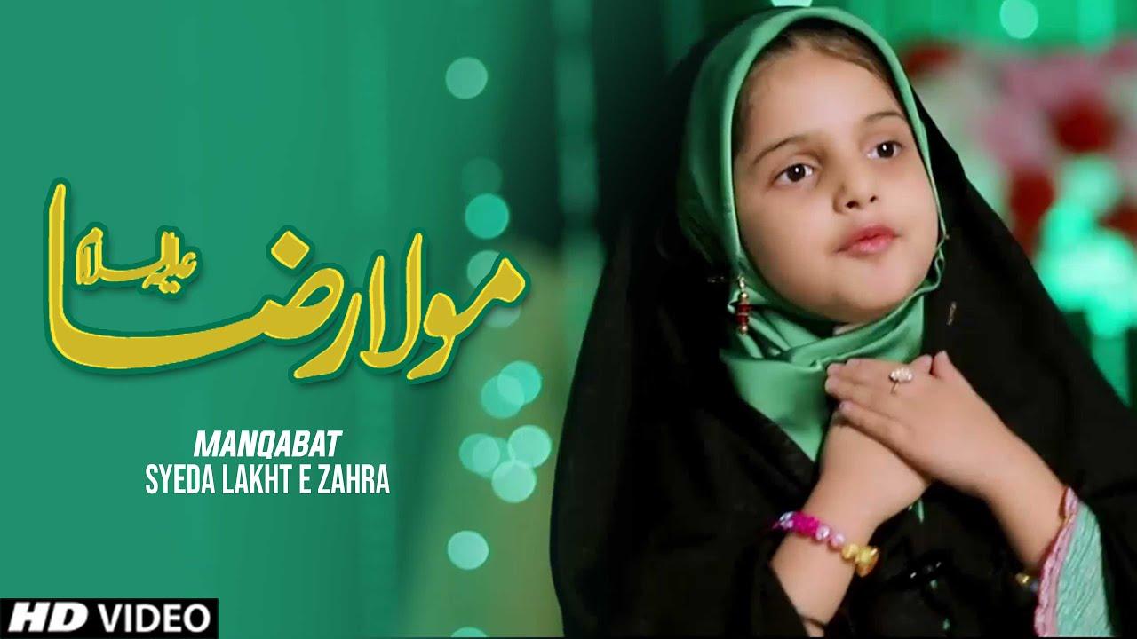 Mola Imam Reza Manqabat || Moula Raza (as) Khuda Ki Reza || Syeda Lakht e Zahra || New Qasida 2020