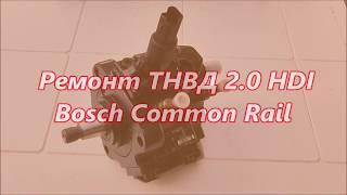 Ремонт ТНВД 2.0 HDI Bosch Common Rail. Замена плунжерных пар с нагнетательными клапанами топлива.