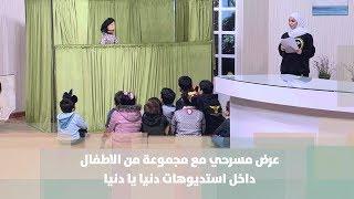 عرض مسرحي مع مجموعة من الأطفال داخل ستديوهات دنيا يا دنيا