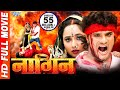 Download Nagin  - नागिन || Superhit Bhojpuri Full Movie 2017 || Khesari Lal Yadav & Rani Chattarjee MP3 song and Music Video