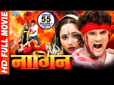 Nagin - नागिन || Superhit Bhojpuri Full Movie 2019 || Khesari Lal Yadav & Rani Chattarjee
