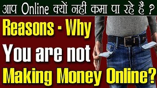 Why people fail to make money online | Reasons  Why you are not making money online?
