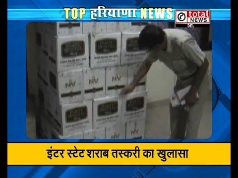 """Inter-state शराब तस्करी का खुलासा"": Top News Of Haryana"