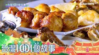 台灣1001個故事 20171029【全集】