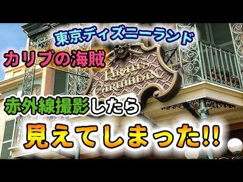 カリブの海賊を赤外線で撮ったら見えてしまった   /   東京ディズニーランド
