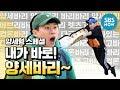 [스페셜] 양세형 레전드 '내가 바로! 양세바리' / 'Yang Se hyung' Special