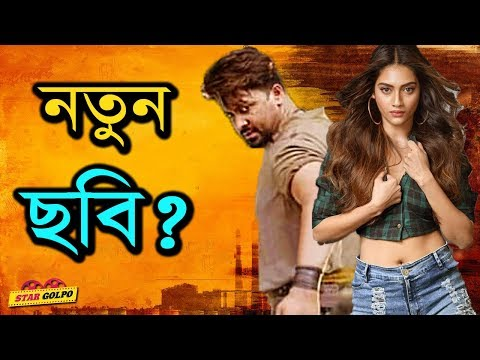 নুসরাত জাহানের সাথে কি আসতে যাচ্ছে শাকিব খানের নতুন সিনেমা? Shakib Khan | Nusrat Jahan | Star Golpo