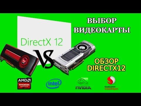 DIRECTX 12 VS DIRECTX 11 - КАК ВЫБРАТЬ ВИДЕОКАРТУ