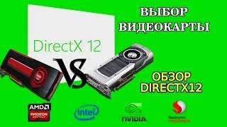 Directx 11 какие видеокарты поддерживают?