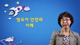 [1분 맛보기 강의] 아동안전교육지도사