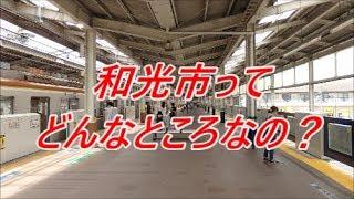 よくある行先「和光市」ってどんなところなのかレポートします! thumbnail