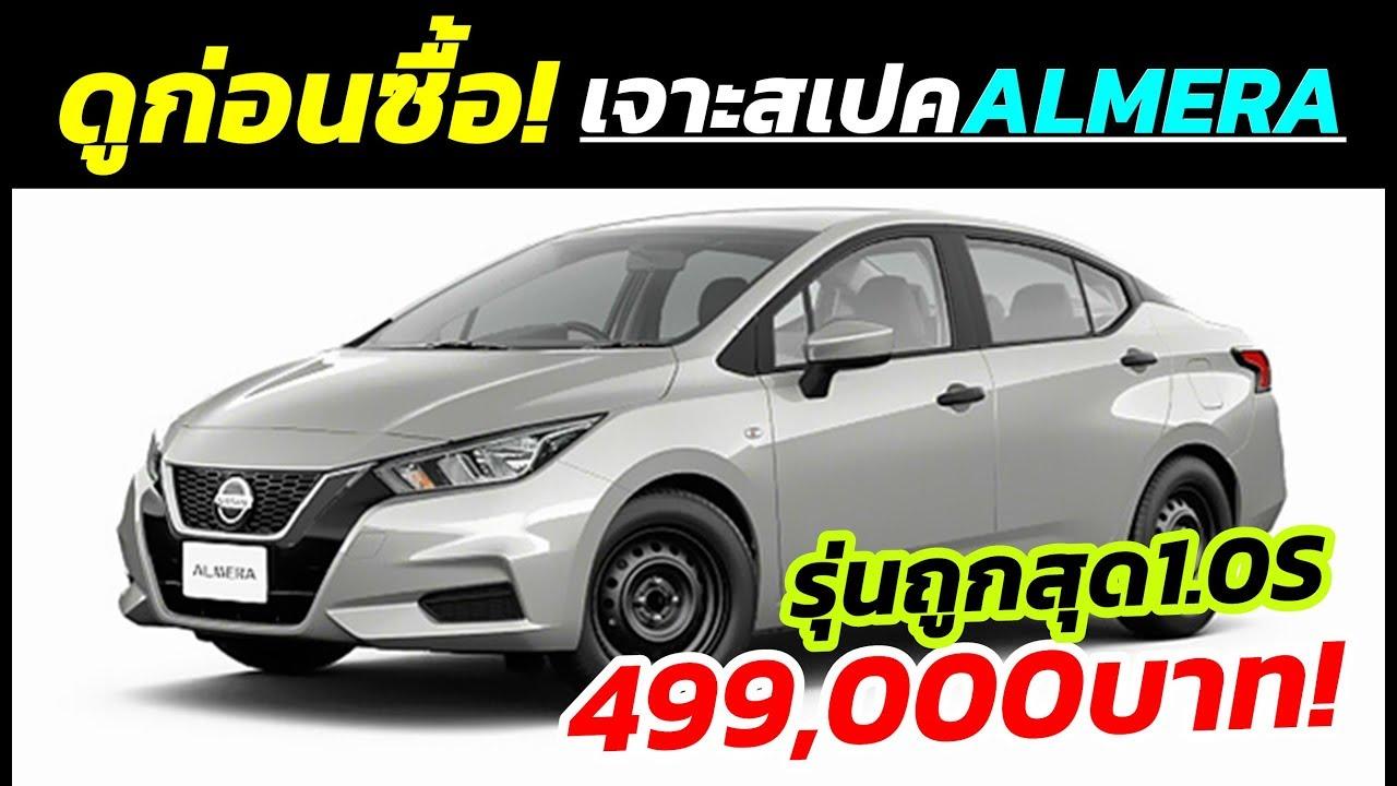 ข้อมูล/สเปค! 2020 Nissan Almera รุ่น 1.0 S ราคา 499,000 บาท..ให้อะไรบ้าง? | MZ Crazy Cars