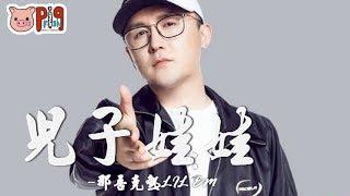 中國新說唱EP1 那吾克熱LIL EM《兒子娃娃》動態歌詞版