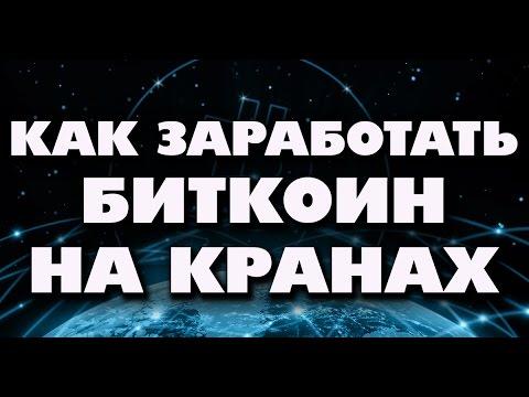 Видео Заработок на обменнике в интернете