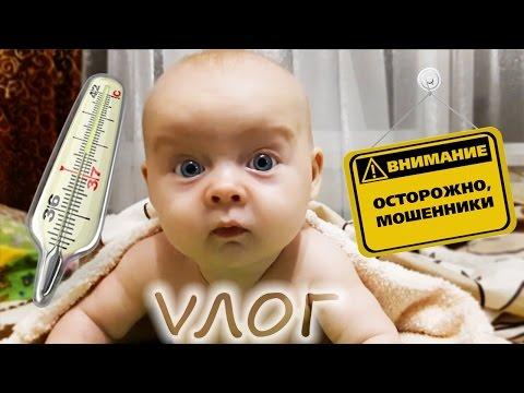 У ребенка высокая температура -