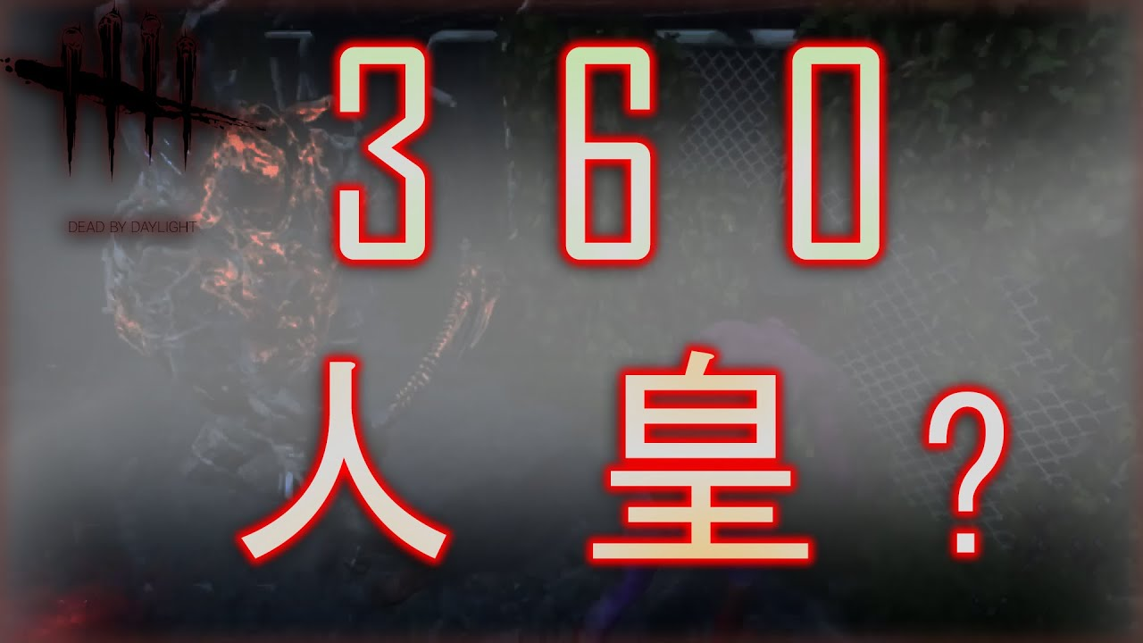 【Dead by Daylight 黎明死線】- DBD 360 人皇 ? (Remus 雷姆) :Only One King #2
