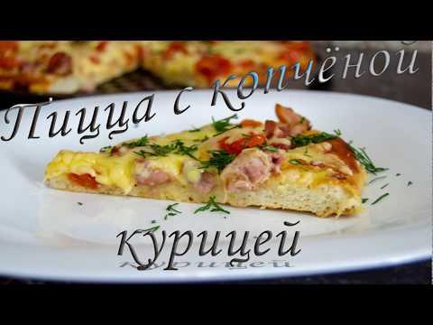 Очень вкусная пицца с копченой курицей.Тесто для пиццы