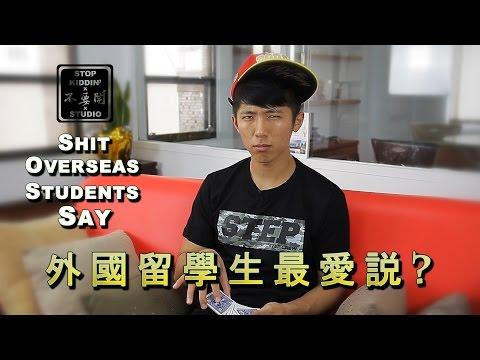 外國留學生回台最愛說? Shit Overseas Students Say