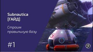 Subnautica [ГАЙД #1] - Строим правильную базу