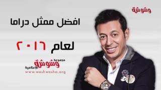 بالفيديو.. نص ما قاله مصطفى شعبان بعد فوزه فى استفتاء' وشوشة' 2016