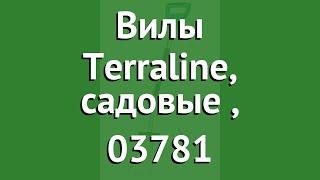 Вилы Terraline, садовые (Gardena), 03781 обзор 03781-24.000.00