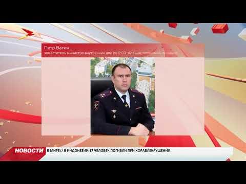 Михаил Скоков поздравил Петра Вагина с назначением на должность замминистра МВД Северной Осетии