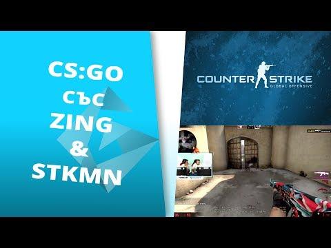 stakimaN и ZinG играят CS:GO Deathmatch - GplayTV by ROCCAT