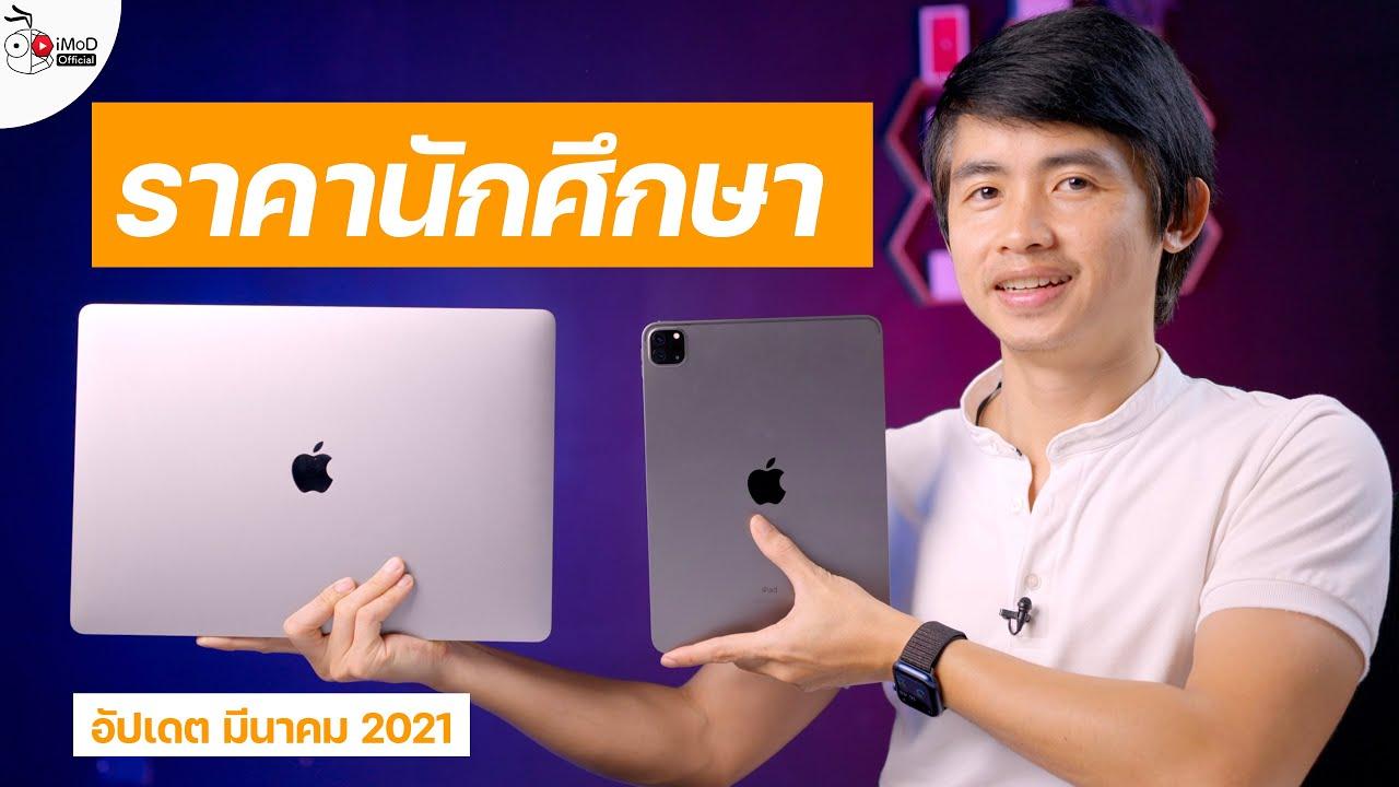 [iMoD] ซื้อ iPad MacBook iMac ราคานักศึกษา ซื้อที่ไหน ใครซื้อได้บ้าง ปี 2021