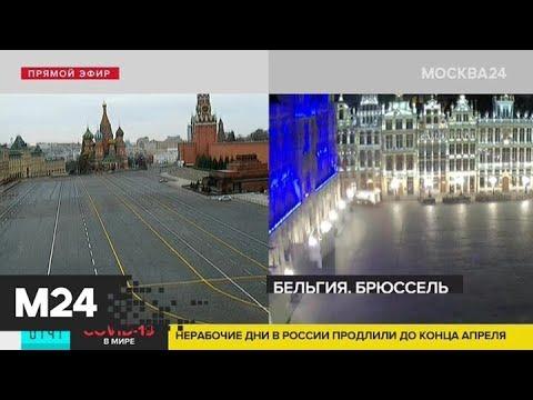 Улицы Бельгии опустели из-за коронавируса - Москва 24