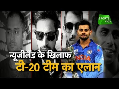 Here's The Indian Team For T20 Series Vs NZ   Sports Tak