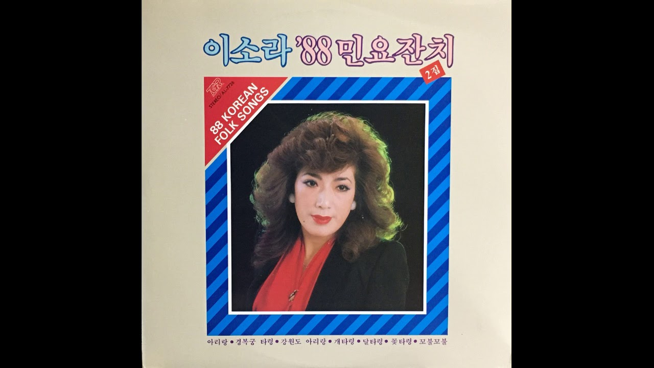G149 : 아리랑 - 노래:이소라(1985년 태광레코드 LP음반)