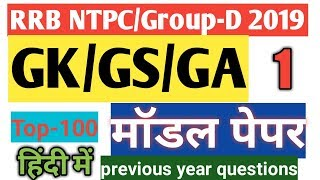 GK/GS/GA For ntpc & group-D | GK Question |