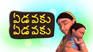Edavaku Edavaku Telugu Rhymes for Children