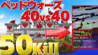 【Minecraft】40vs40の攻城戦で50キルの大暴れ無双!ベッドウォー…