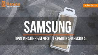 Обзор на Оригинальный чехол крышка книжка для Samsung G950 Galaxy S8
