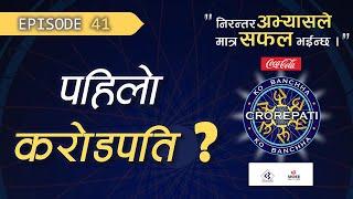 KO BANCHHA CROREPATI || KBC Nepal || SEASON 01 || EPISODE 41 || FULL EPISODE
