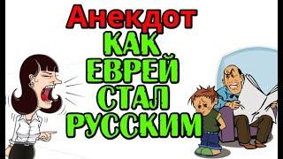 АНЕКДОТ КАК ЕВРЕЙСКИМ МАЛЬЧИК СТАЛ РУССКИМ АНЕКДОТ ДНЯ