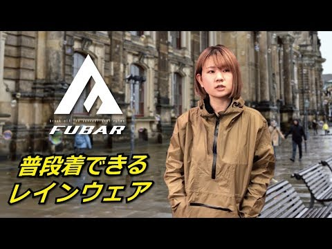 FUBAR普段着で使えるプルオーバーレインウェアおたふく手袋