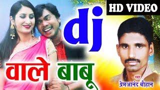 Prem Anand Chauhan | Cg Song | D.j Wale Babu  |New Chhatttisgarhi Geet | HD video 2019 | KK CASSETTE