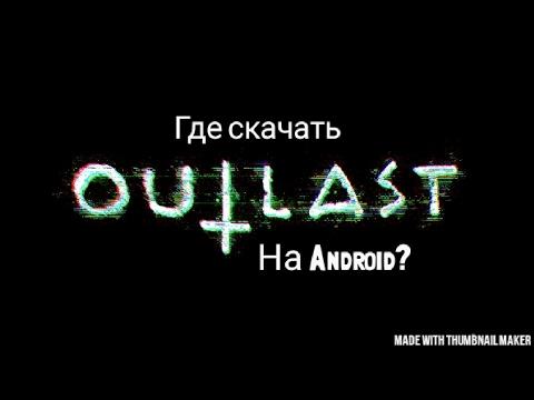 Скачать бесплатно outlast live wallpaper 4 для android.