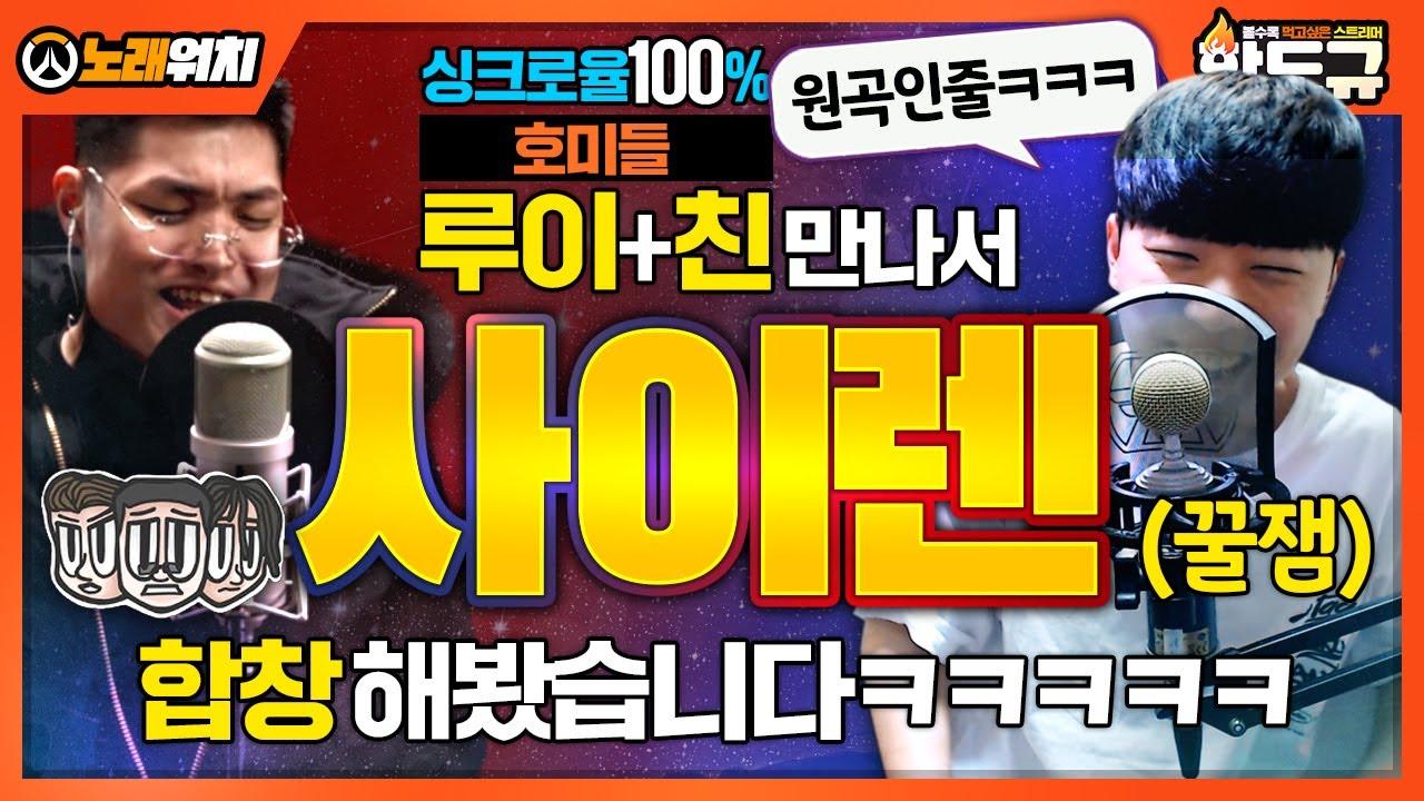 [노래워치] '호미들 - 루이, 친' 싱크로율 100% 만나서 '사이렌' 합창 해봤습니다ㅋㅋㅋㅋㅋㅋ (꿀잼) [핫도규]