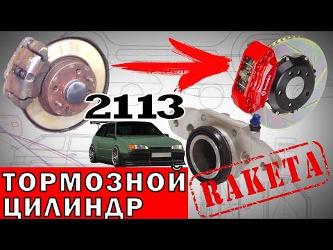 Замена тормозных дисков и переднего тормозного цилиндра ваз 2113 2114 2109 2108