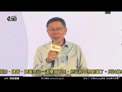 【2019 Future Commerce   eTV】20190418 未來商務展 柯文哲:創新是臺灣唯一的出路 柯文哲 柯P