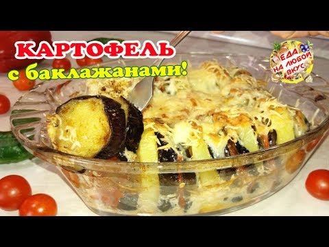 Вкусная Картошка с Баклажанами в духовке | Рецепт для тех, кто обожает баклажаны